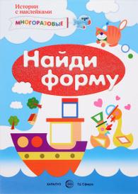 Найди форму, Н. Савушкин