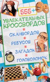 555+ увлекательных кроссвордов, сканвордов, ребусов, загадок, головоломок, О. Я. Китынский