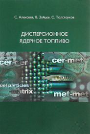 Дисперсионное ядерное топливо, С. Алексеев, В. Зайцев, С. Толстоухов
