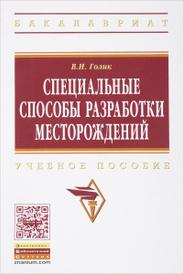 Специальные способы разработки месторождений. Учебное пособие, В. И. Голик