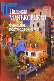 Феномен постмодернизма. Художественно-эстетический ракурс, Надежда Маньковская