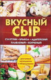 Вкусный сыр. Сулугуни, брынза, адыгейский, плавленый, копченый, С. В. Семенова