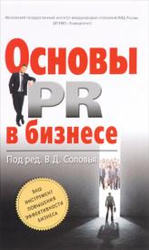 Основы PR в бизнесе,