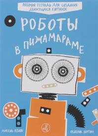 Роботы в Пижамараме, Микаэль Леблон, Федерик Бертран