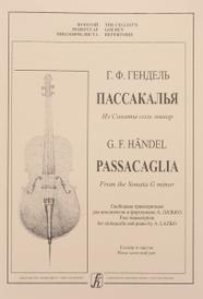 Г. Ф. Гендель. Пассакалья. Из Сонаты соль минор. Транскрипция для виолончели и фортепиано А. Лазько. Клавир и партия, Георг Фридрих Гендель