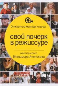 Свой почерк в режиссуре, В. Алеников