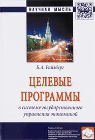 целевые программы в системе государственного управления экономики, Б. А. Райзберг
