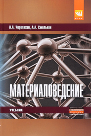 Материаловедение. Учебник, А. А. Черепахин, А. А. Смолькин