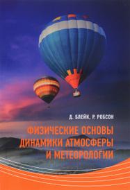 Физические основы динамики атмосферы и метеорологии. Учебное пособие, Д. Блейк, Р. Робсон