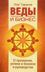 Веды и бизнес. О призвании, успехе в бизнесе и руководстве, Олег Торсунов