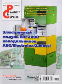 Ремонт & сервис электронной техники, №4(211), 2016,