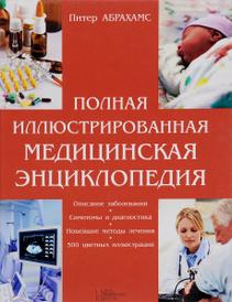 Полная иллюстрированная медицинская энциклопедия, Питер Абрахамс