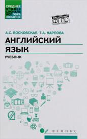 Английский язык. Учебник, А. С. Восковская, Т. А. Карпова