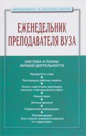 Еженедельник преподавателя вуза. Система и планы личной деятельности, С. Д. Резник
