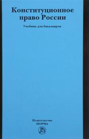 Конституционное право России. Учебник, С. Бендюрина,Максим Гончаров,Д. Евстифеев,Илья Захаров,А. Карасев,Светлана Несмеянова,Е. Холодилова,