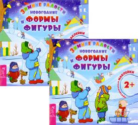Новогодние формы и фигуры (комплект из 2 книг + наклейки),