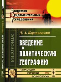 Введение в политическую географию, Д. А . Коропчевский