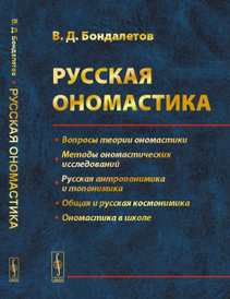 Русская ономастика. Учебное пособие, В. Д. Бондалетов