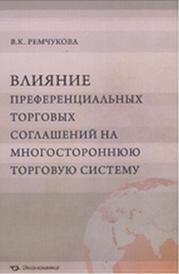 Влияние преференциальных торговых соглашений на многостороннюю торговую систему, В. К. Ремчукова