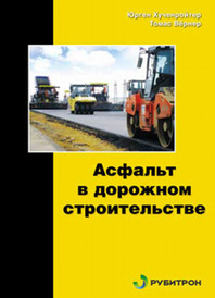 Асфальт в дорожном строительстве, Юрген Хученройтер