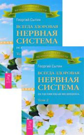 Всегда здоровая нервная система. Исцеляющая медицина. Том 2 (комплект из 2 книг), Георгий Сытин