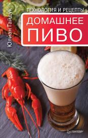 Домашнее пиво. Технология и рецепты, Юлиан Гайдук