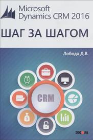 Microsoft Dynamics CRM 2016, Д. В. Лобода