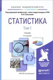 Статистика. Учебник. В 2 томах. Том 1,