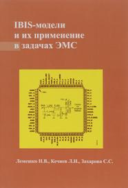 IBIS-модели и их применение в задачах ЭМС, Н. В. Лемешко, Л. Н. Кечиев, С. С. Захарова