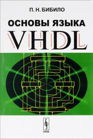 Основы языка VHDL, П. Н. Бибило