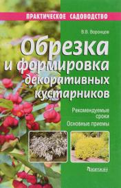 Обрезка и формировка декоративных кустарников, В. В. Воронцов