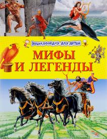 Мифы и легенды. Энциклопедия для детей, Ф. Макдональд