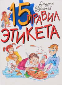 15 правил этикета, Андрей усачев