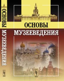 Основы музееведения, Шулепова Э.А. (Ред.)