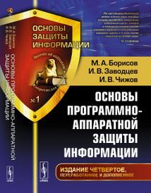 Основы программно-аппаратной защиты информации, Борисов М.А., Заводцев И.В., Чижов И.В.