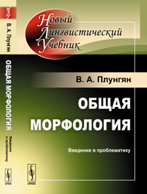 Общая морфология. Введение в проблематику, В. А. Плунгян