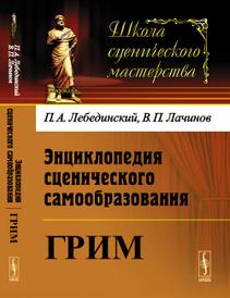Энциклопедия сценического самообразования. Грим, П. А. Лебединский, В. П. Лачинов