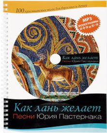 Как лань желает. Сборник христианских песен (+CD), Ю.В. Пастернак