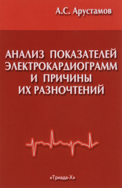 Анализ показателей электрокардиограмм и причины их  разночтений, А.С. Арустамов