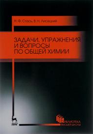 Задачи, упражнения и вопросы по общей химии. Учебное пособие, Н.Ф. Стась,  В.Н. Лисецкий