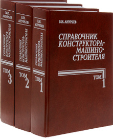 Справочник конструктора-машиностроителя в 3 томах (комплект), И.Н. Жесткова,  В.И. Анурьев