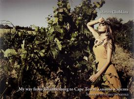 My Way From Johannesburg to Cape Town, длиною в жизнь. Записки путешественника, Marina Chubkina