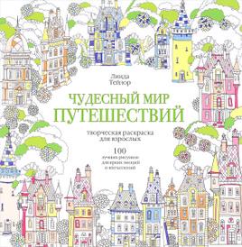 Чудесный мир путешествий. 100 лучших рисунков для ярких эмоций и впечатлений. Творческая раскраска для взрослых, Линда Тейлор