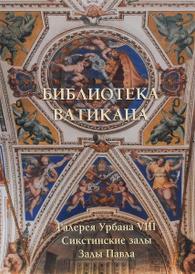 Библиотека Ватикана. Галерея Урбана VIII. Сикстинские залы. Залы Павла,