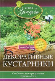 Декоративные кустарники, А.Зорина