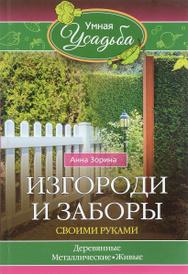 Изгороди и заборы своими руками, А.Зорина