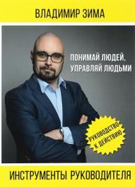 Инструменты руководителя, Владимир Зима