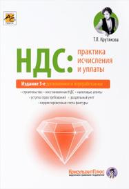 НДС. Практика исчисления и уплаты, Т.Л. Крутякова