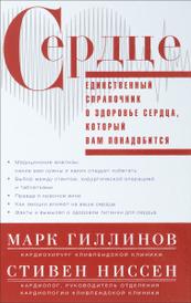 Сердце. Справочник кардиопациента, М. Гиллинов, С. Ниссен