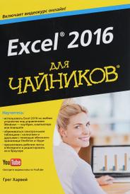 Excel 2016 для чайников, Грег Харвей